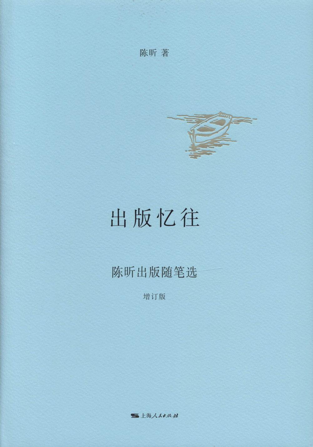 出版憶往:陳昕出版隨筆選(增訂版)