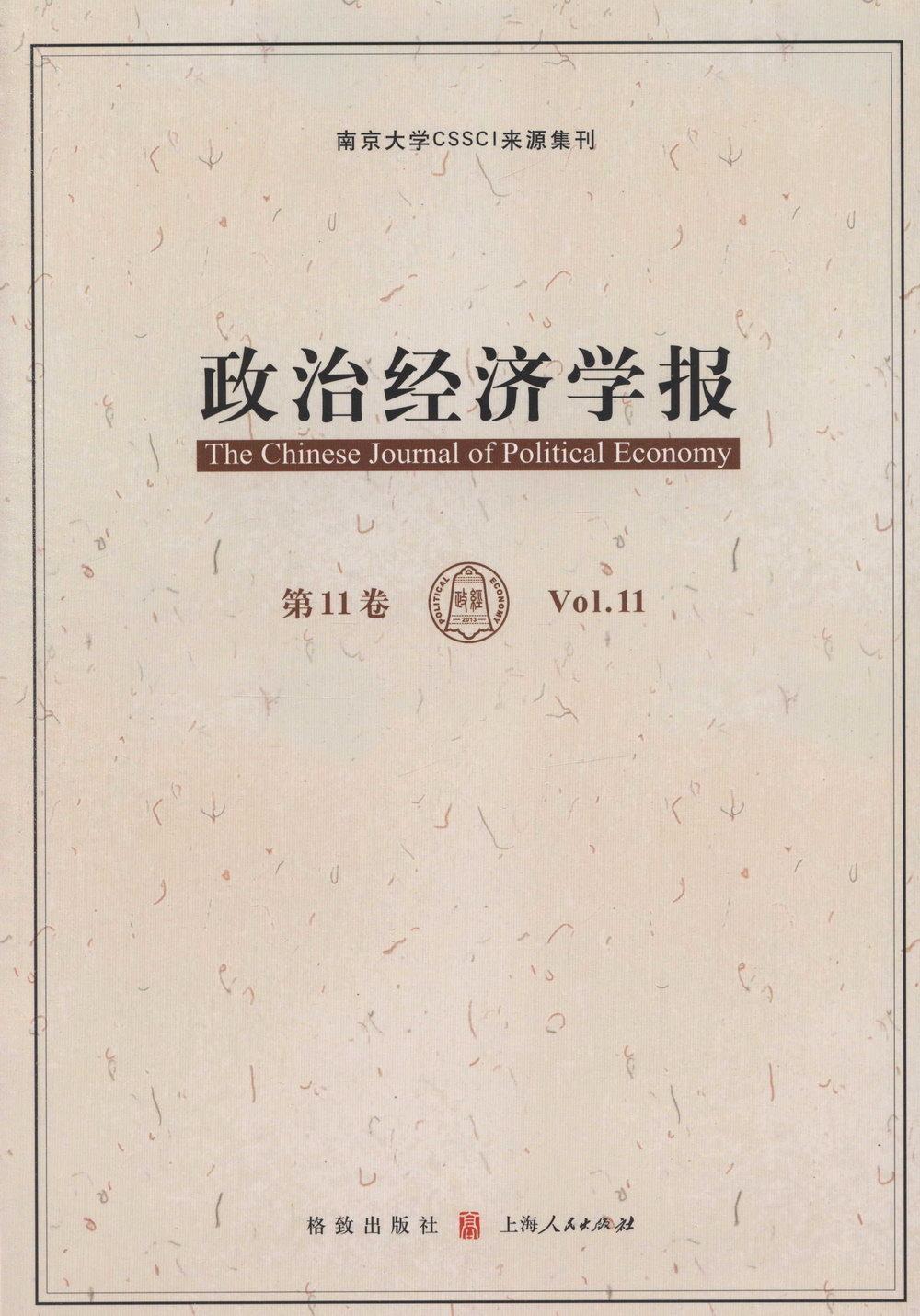 政治經濟學報 第11卷