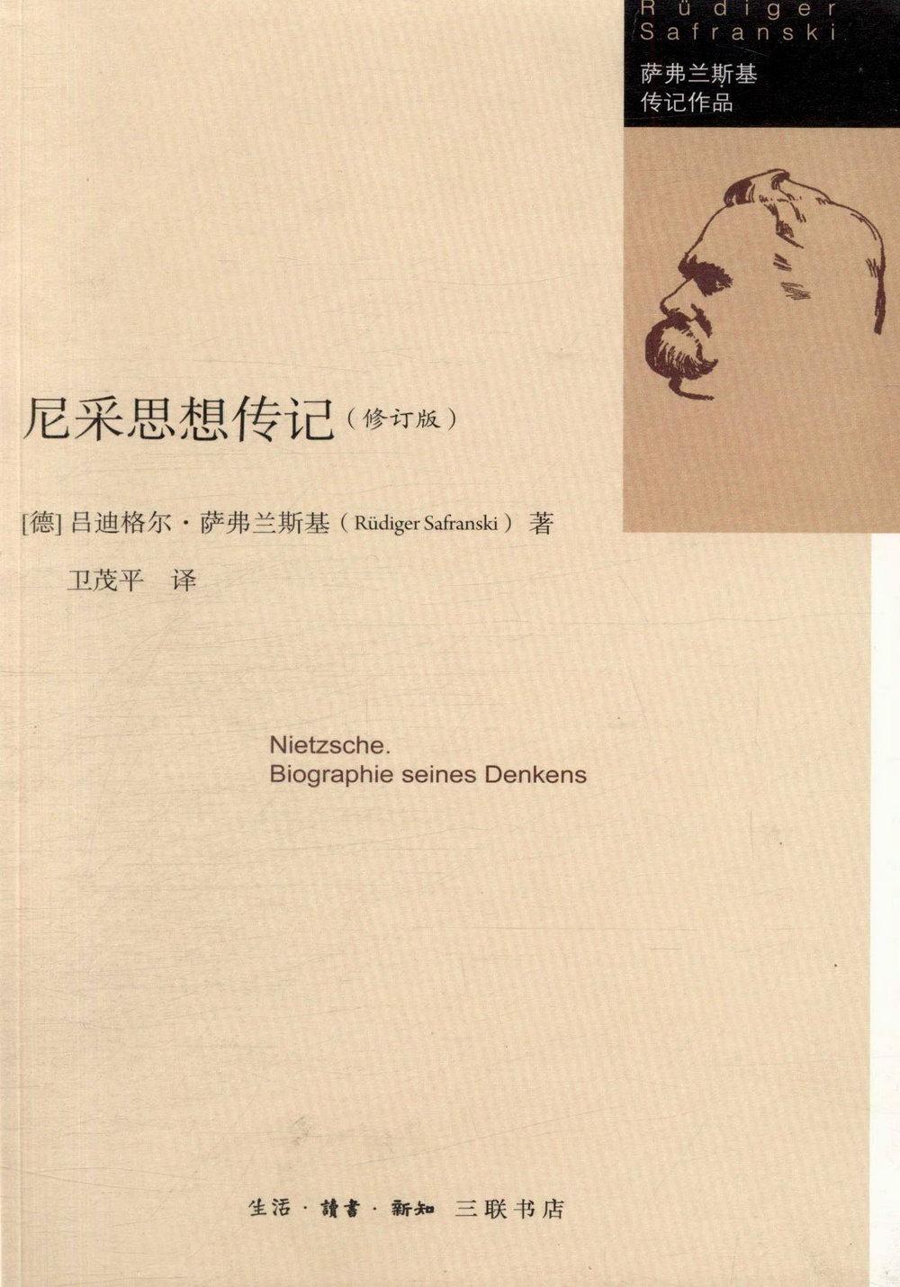 尼采思想傳記(修訂版)