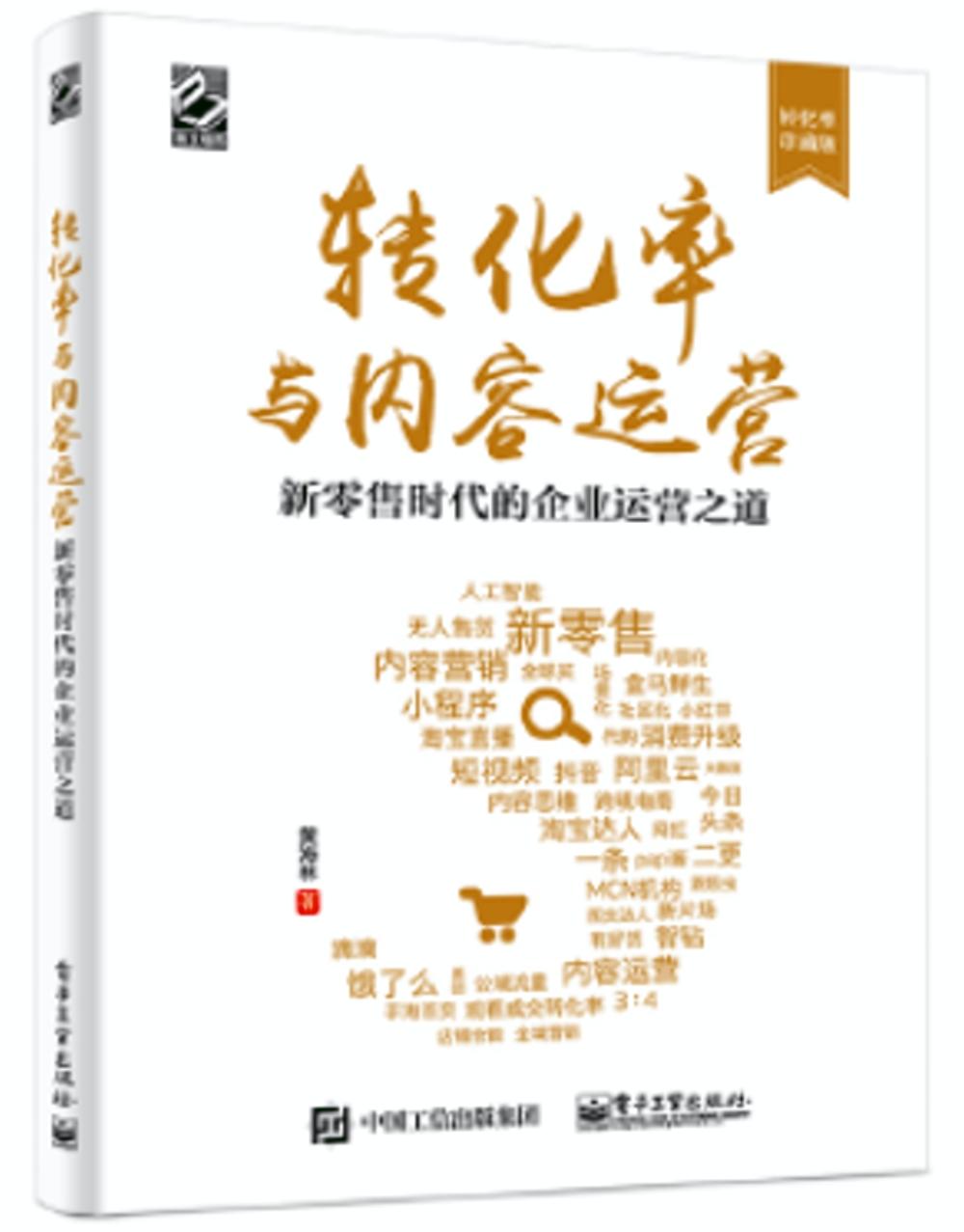 轉化率與內容運營:新零售時代的企業運營之道(轉化率珍藏版)
