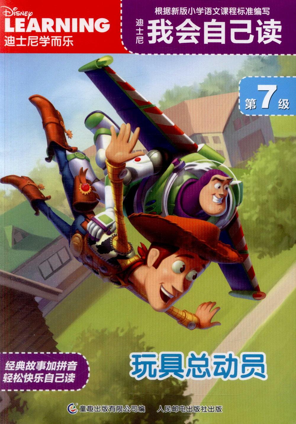 迪士尼我會自己讀第7級:玩具總動員