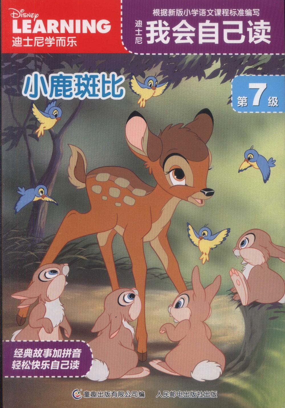 迪士尼我會自己讀第7級:小鹿斑比
