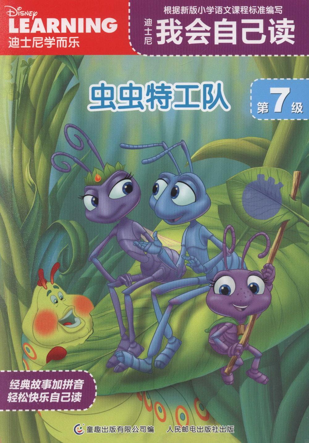 迪士尼我會自己讀第7級:蟲蟲特工隊