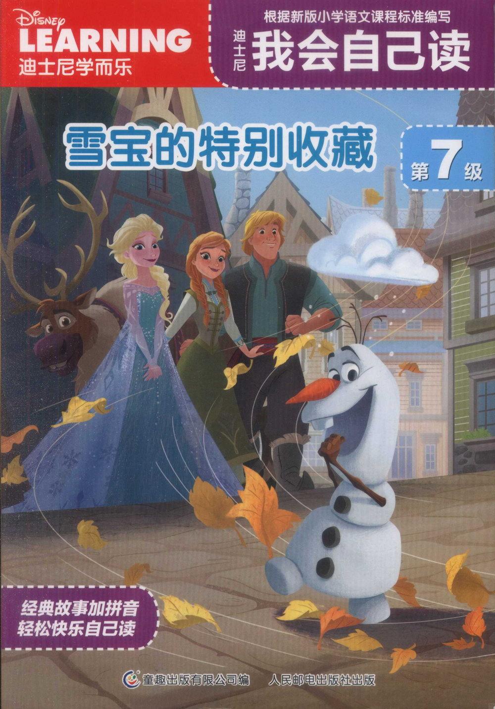 迪士尼我會自己讀第7級:雪寶的特別收藏