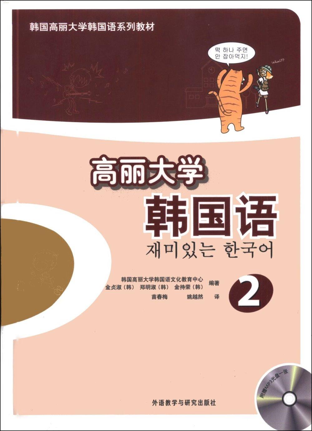 韓國高麗大學韓國語系列教材.高麗大學韓國語.2
