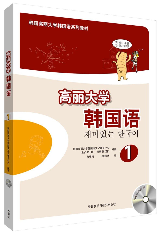 韓國高麗大學韓國語系列教材.高麗大學韓國語.1
