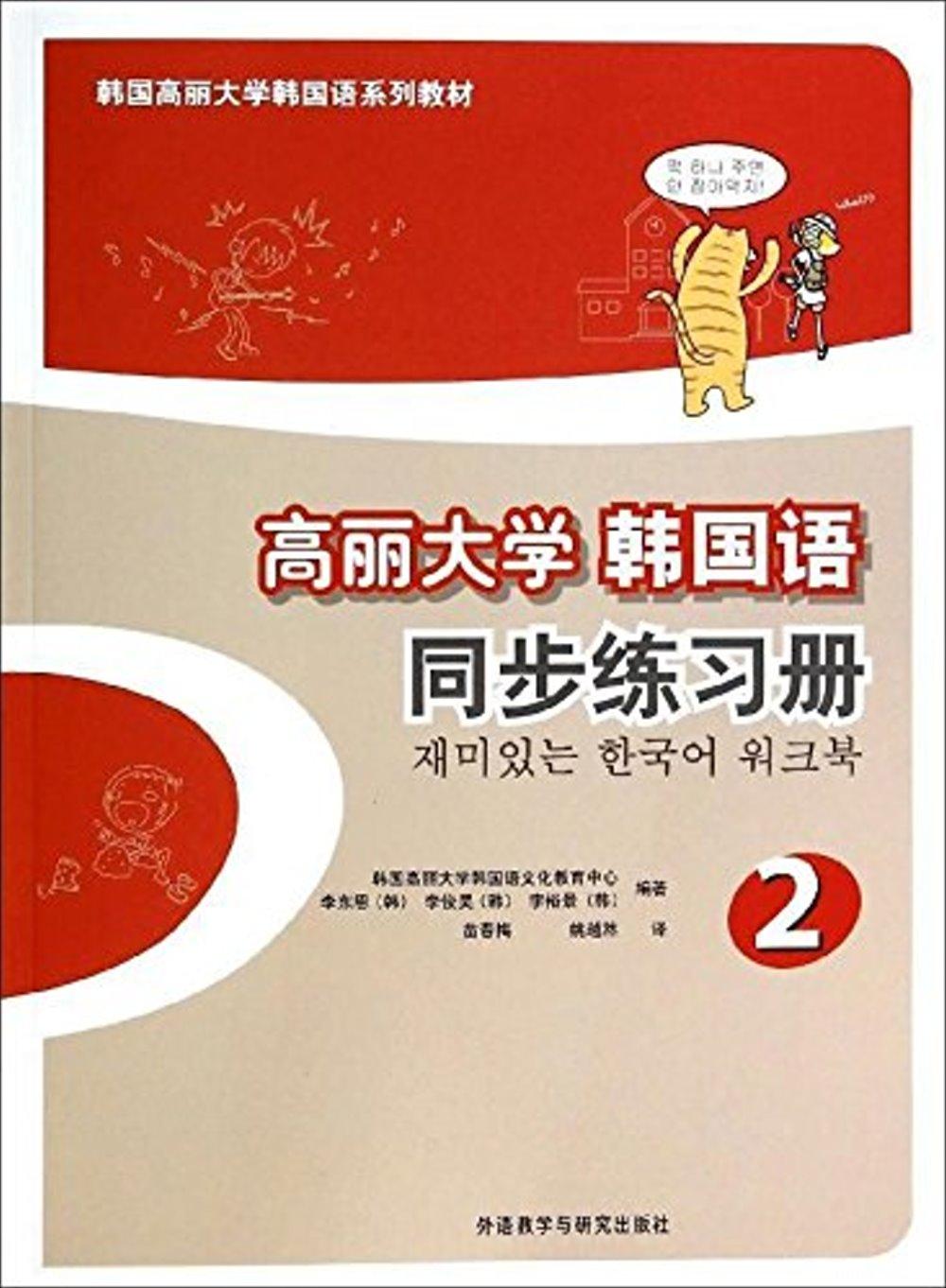 韓國高麗大學韓國語系列教材.高麗大學韓國語同步練習冊.2