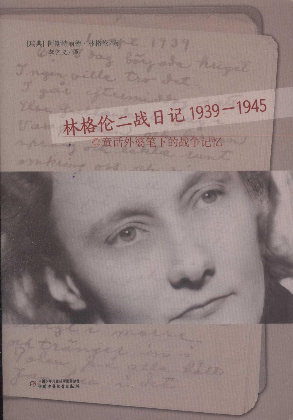 林格倫二戰日記(1939-1945)
