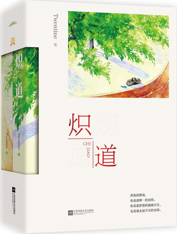 熾道(全二冊)
