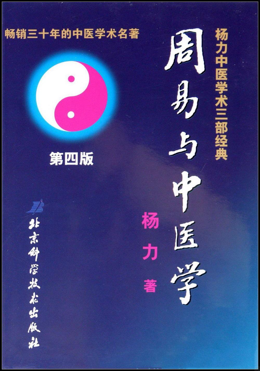 周易與中醫學(第四版)