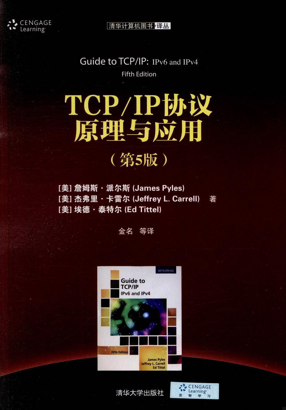 TCP/IP協議原理與應用(第5版)