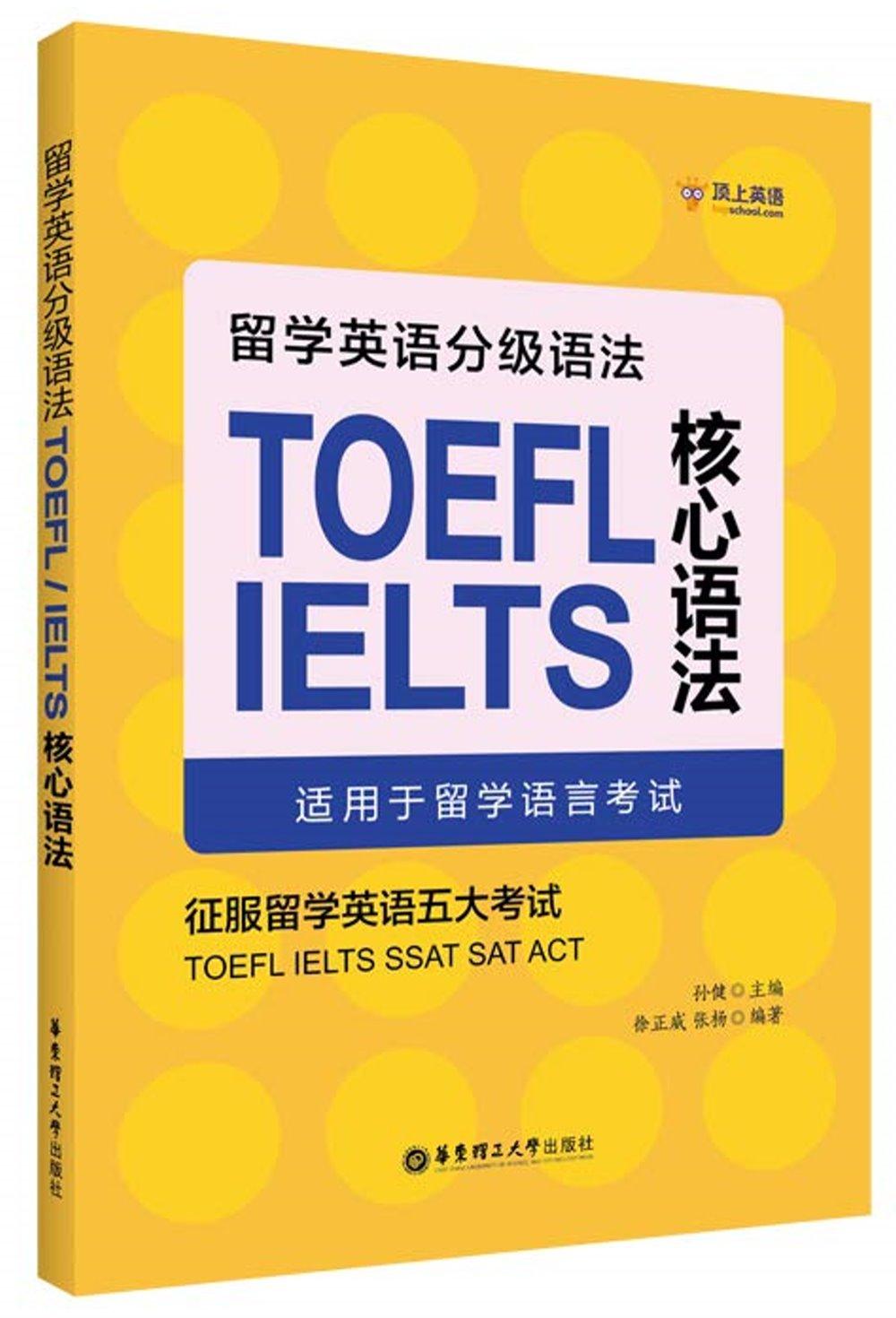 留學英語分級語法:TOEFL/IELTS核心語法