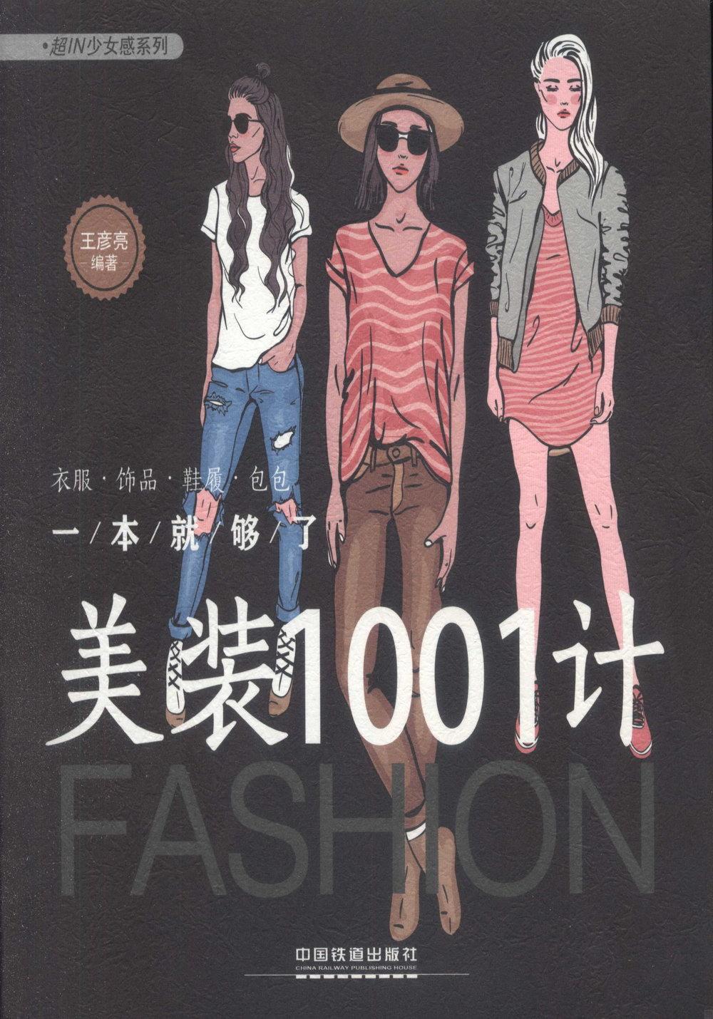 美裝1001計:衣服·飾品·鞋履·包包一本就夠了