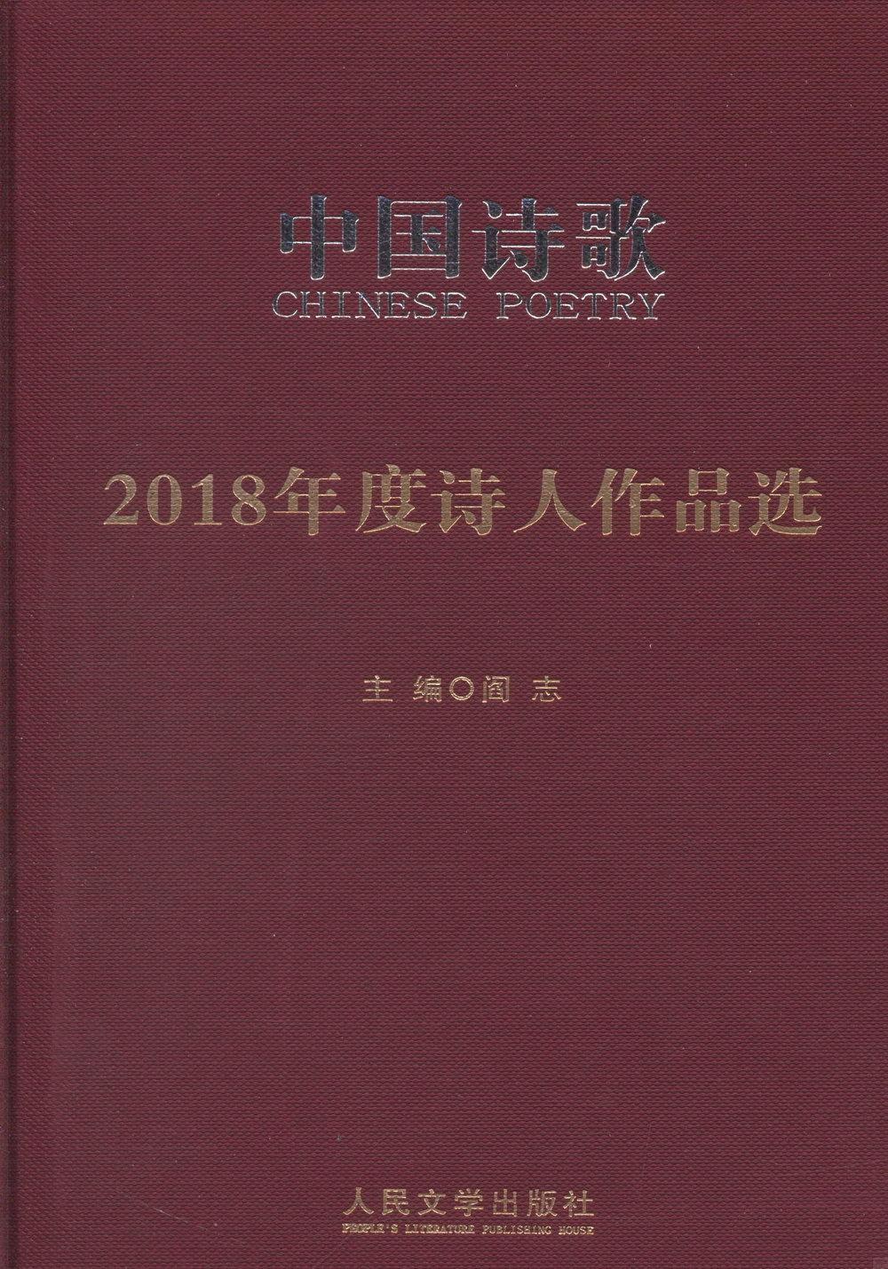 2018年度詩人作品選