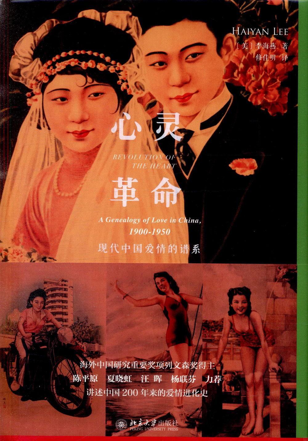 心靈革命:現代中國愛情的譜系(1900-1950)
