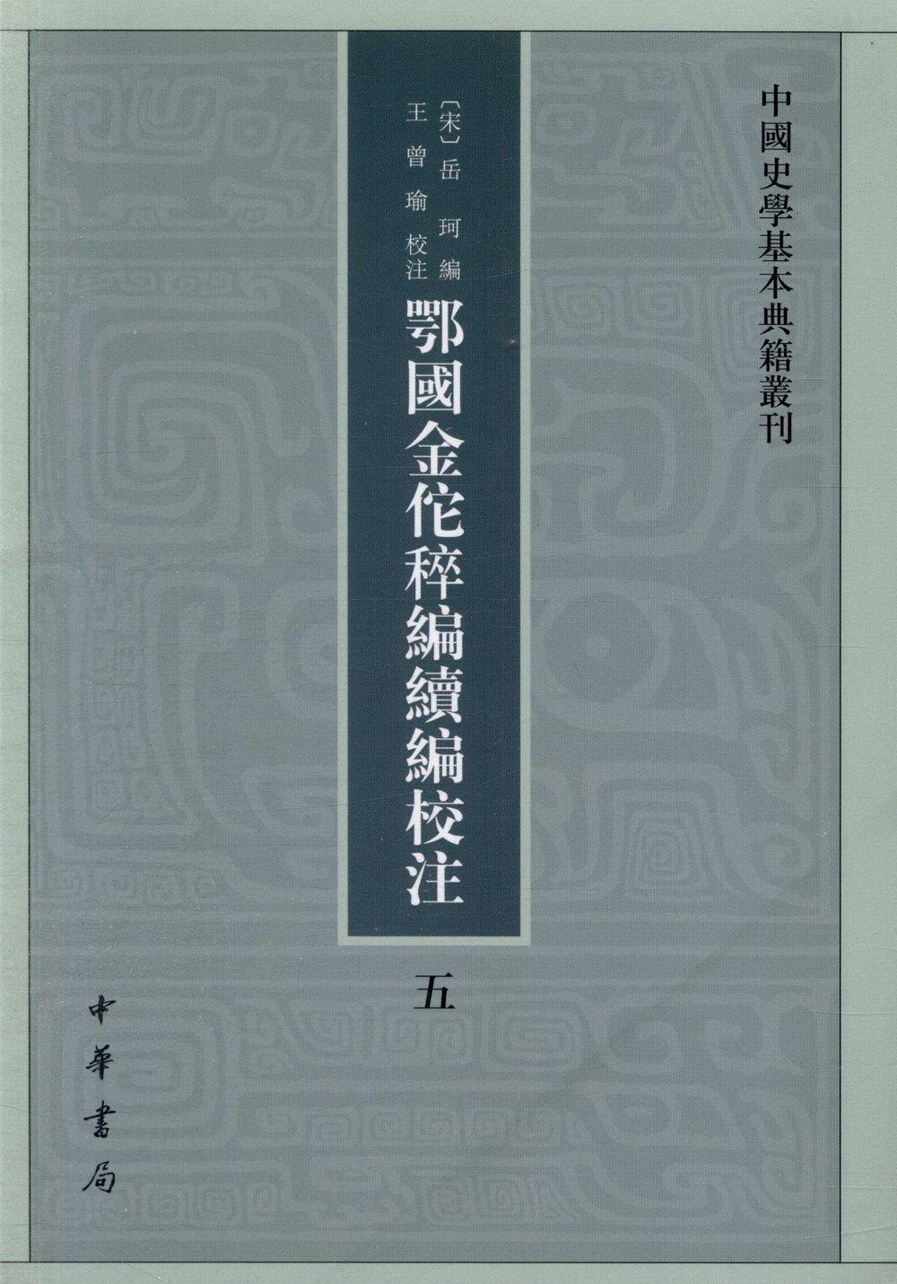 鄂國金佗稡編續編校注(全五冊)