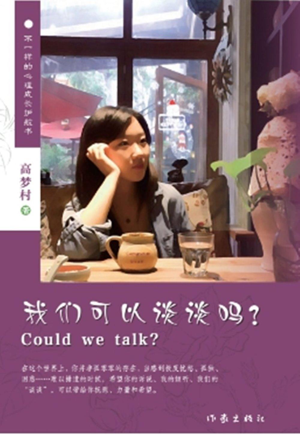 我們可以談談嗎?