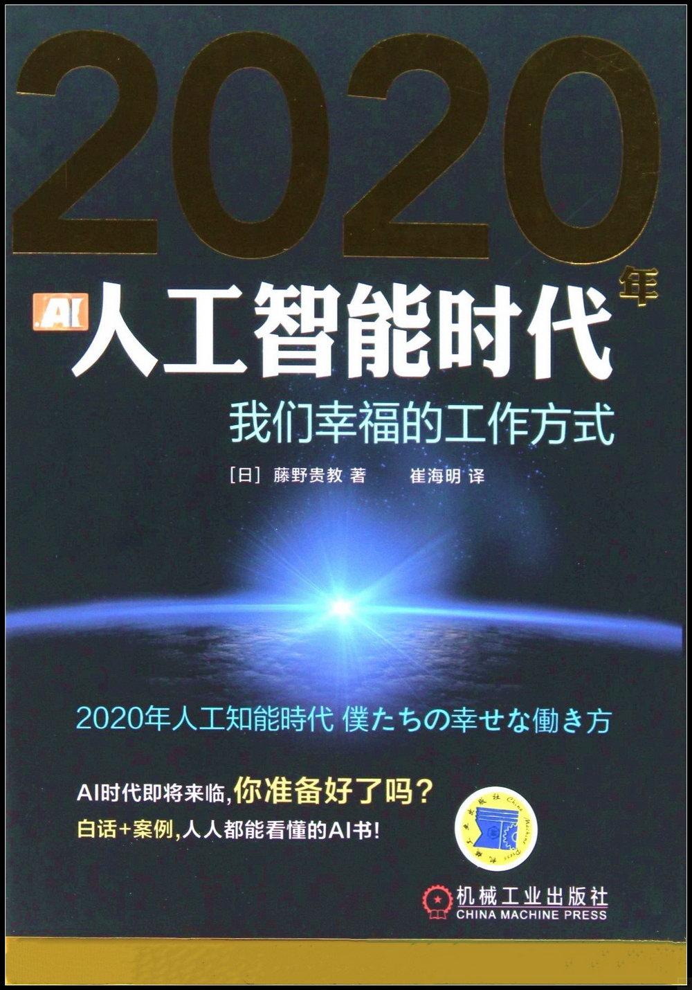 2020年人工智慧時代:我們幸福的工作方式
