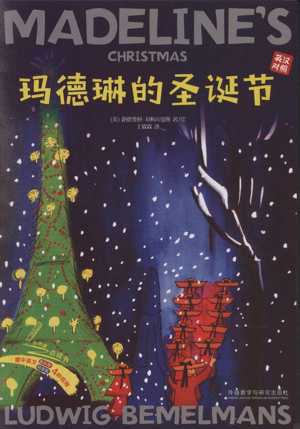 瑪德琳的聖誕節:英漢對照
