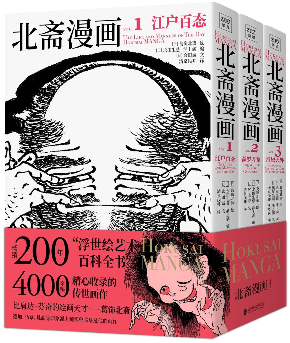 北齋漫畫(全3卷)