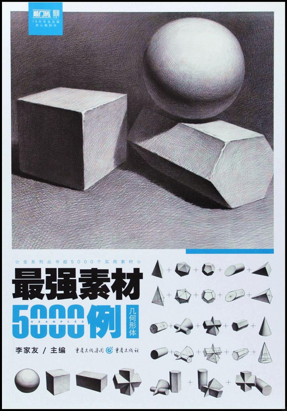 最強素材5000例:幾何形體