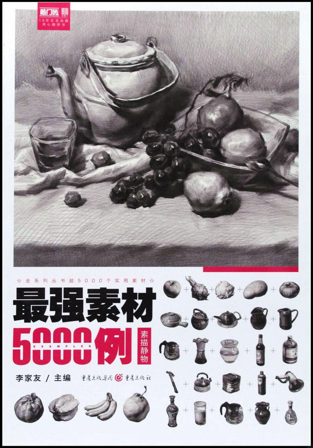 最強素材5000例:素描靜物