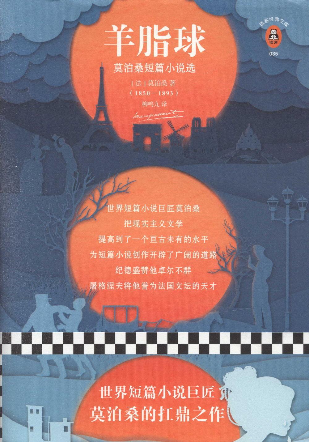 羊脂球:莫泊桑短篇小說選
