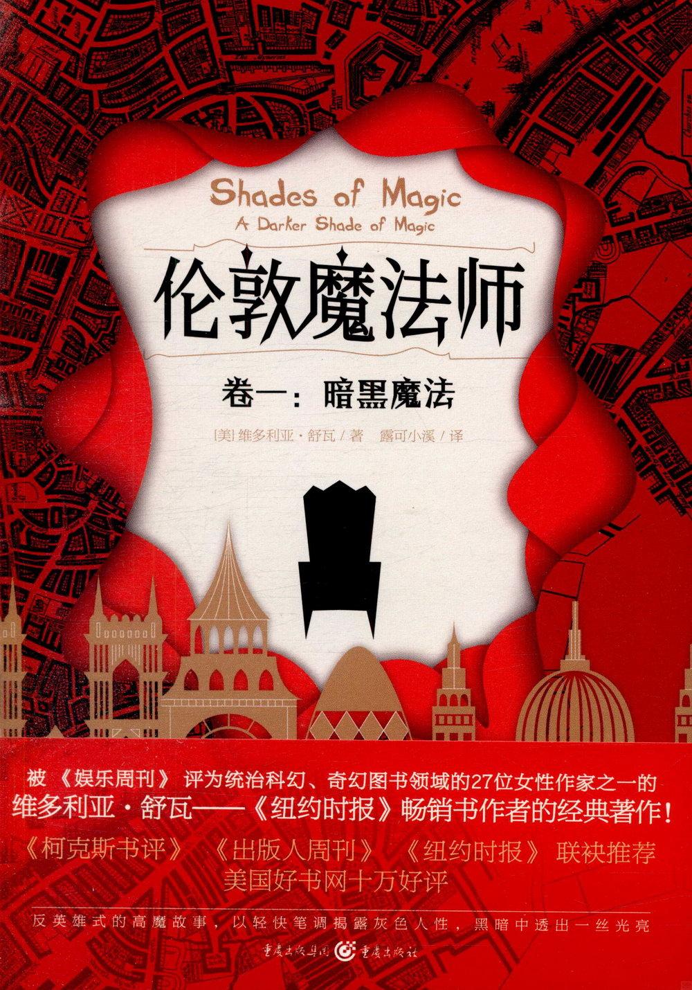 倫敦魔法師卷一:暗黑魔法