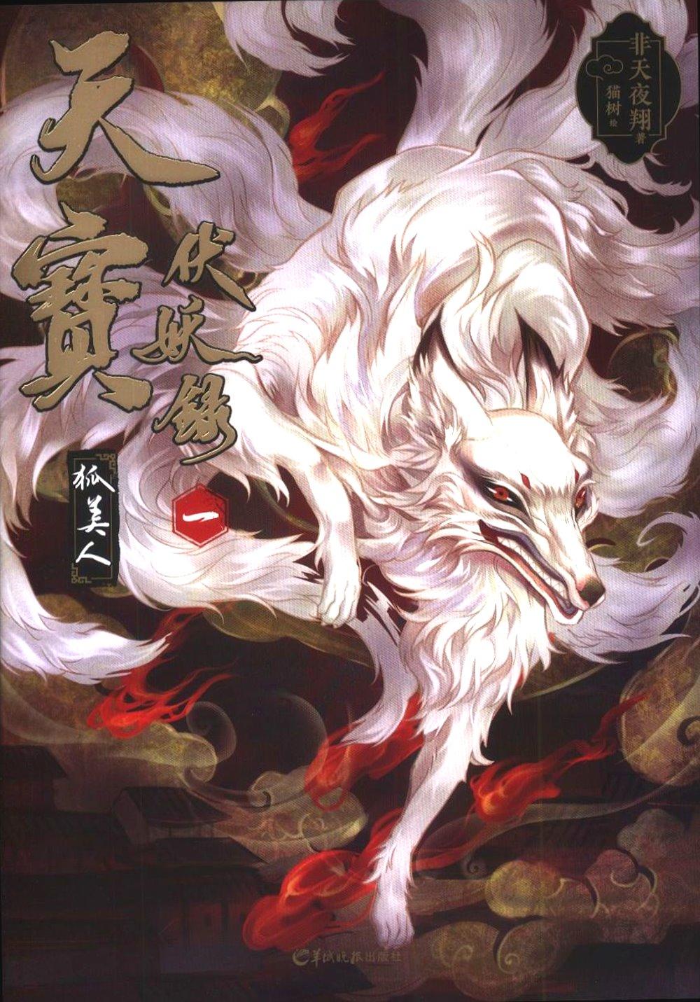 天寶伏妖錄1:狐美人