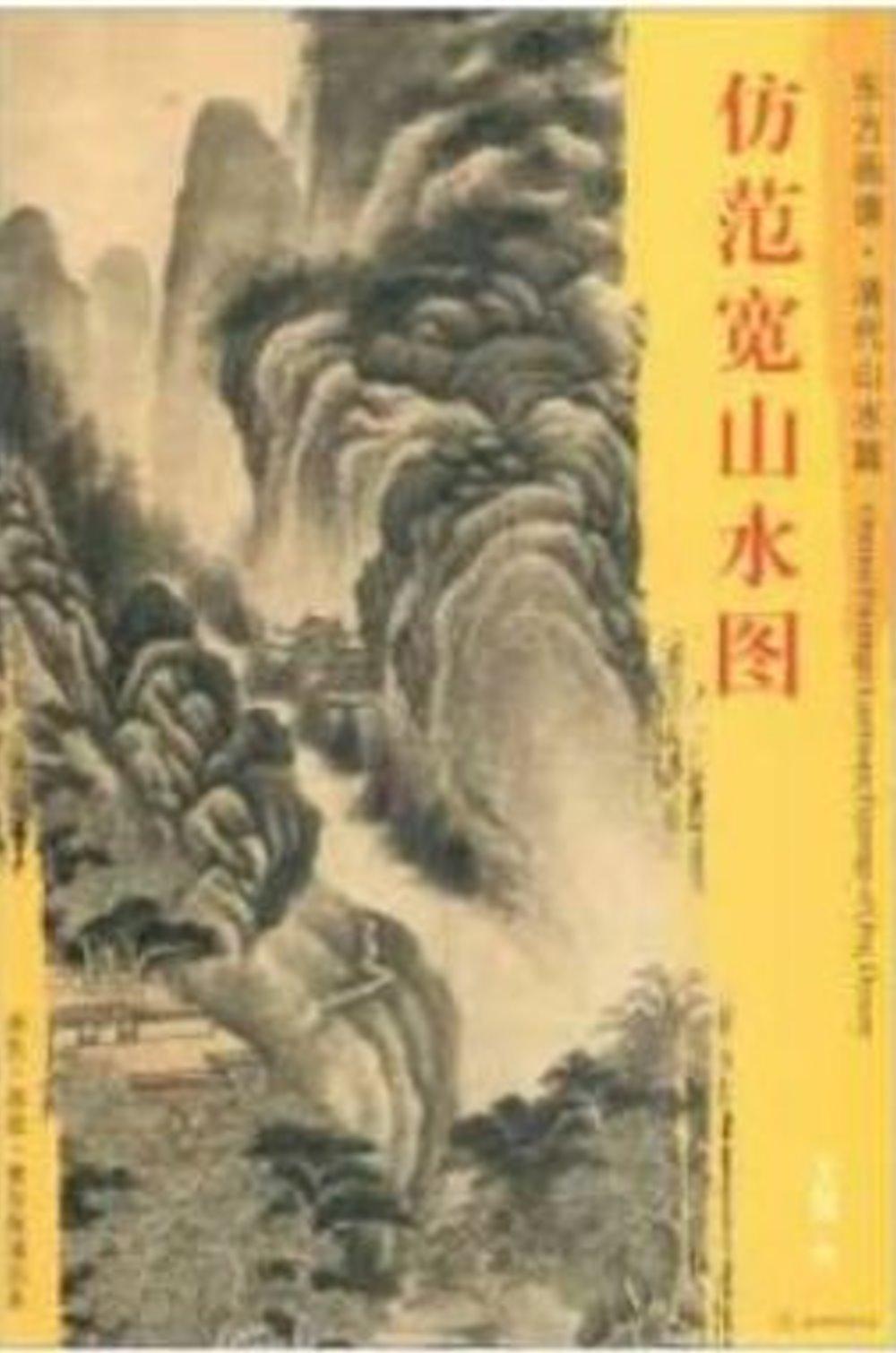 東方畫譜·清代山水篇·仿范寬山水圖