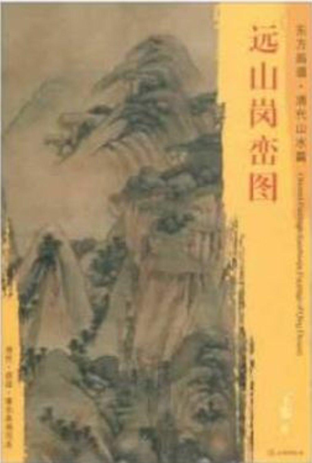 東方畫譜·清代山水篇·遠山崗巒圖