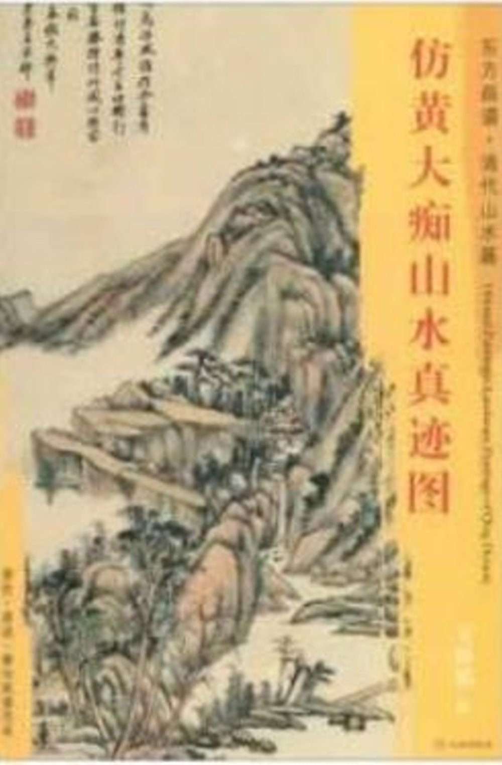 東方畫譜·清代山水篇·仿黃大痴山水真跡圖