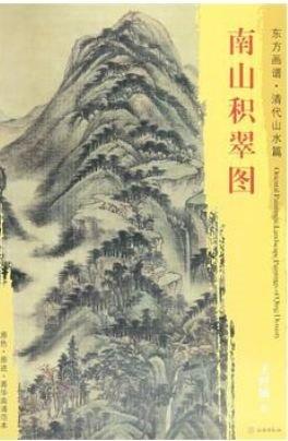 東方畫譜·清代山水篇·南山積翠圖