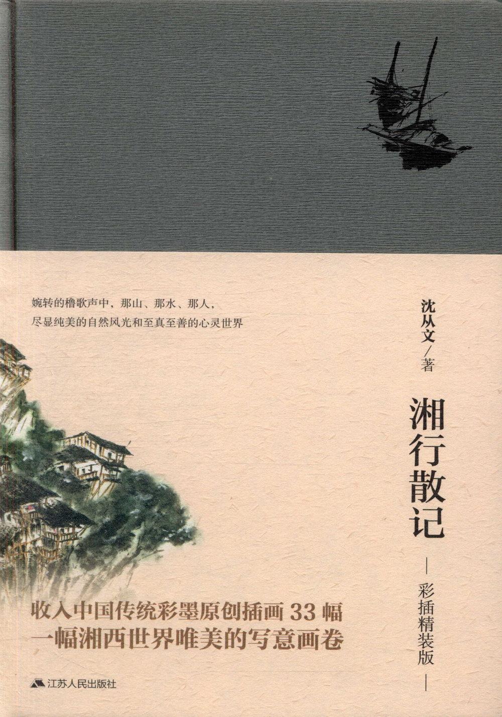 湘行散記:彩插精裝版