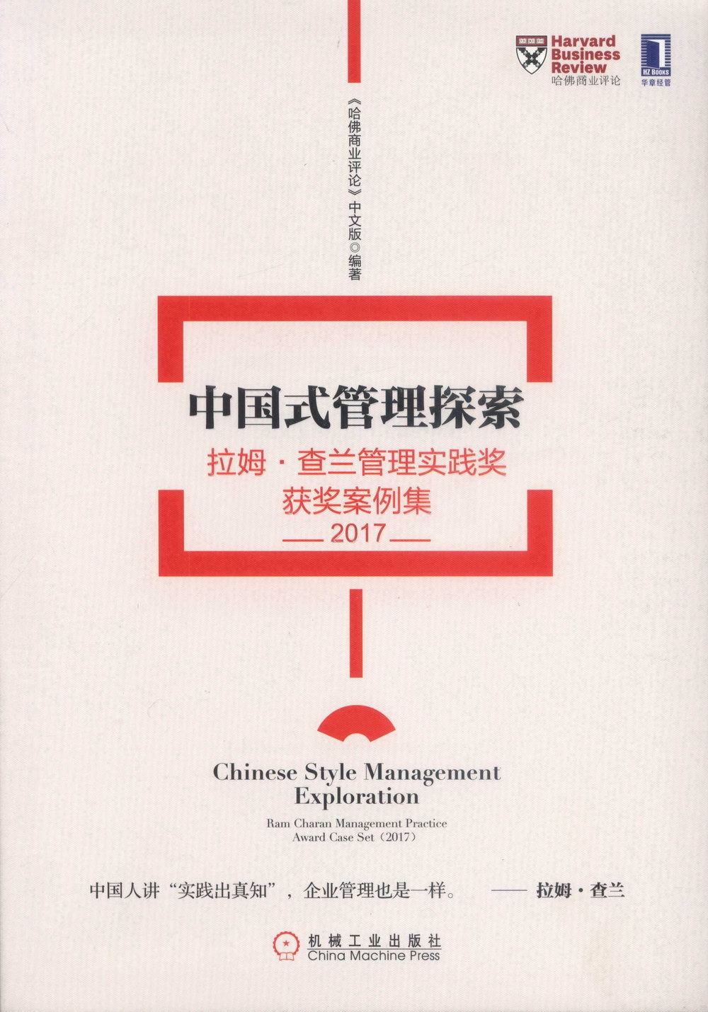 中國式管理探索:拉姆·查蘭管理實踐獎獲獎案例集(2017)