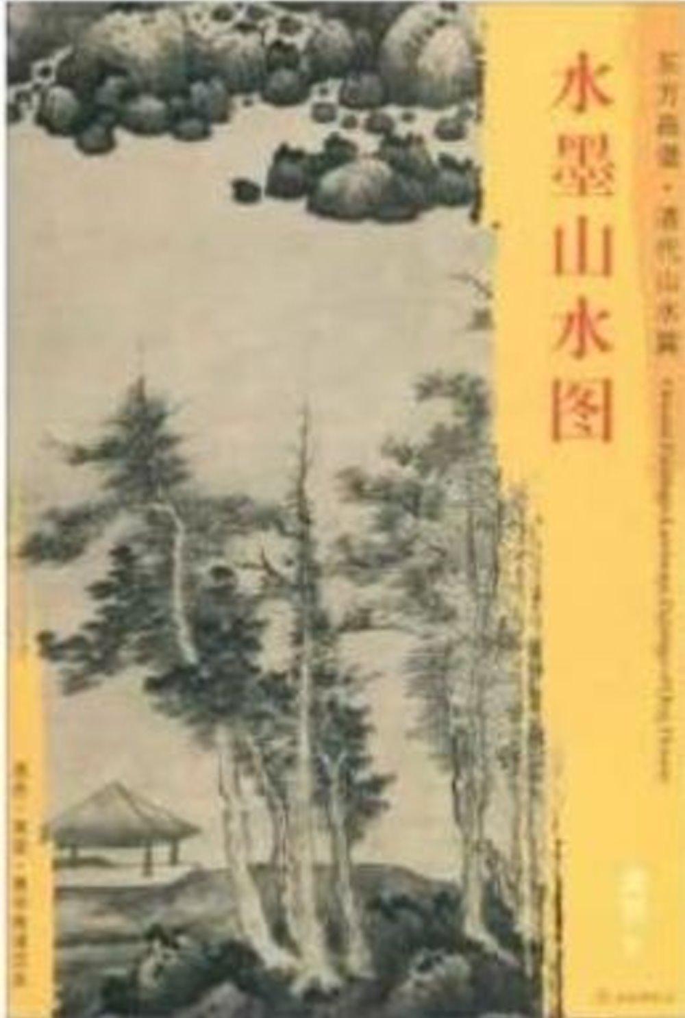 東方畫譜·清代山水篇·水墨山水圖
