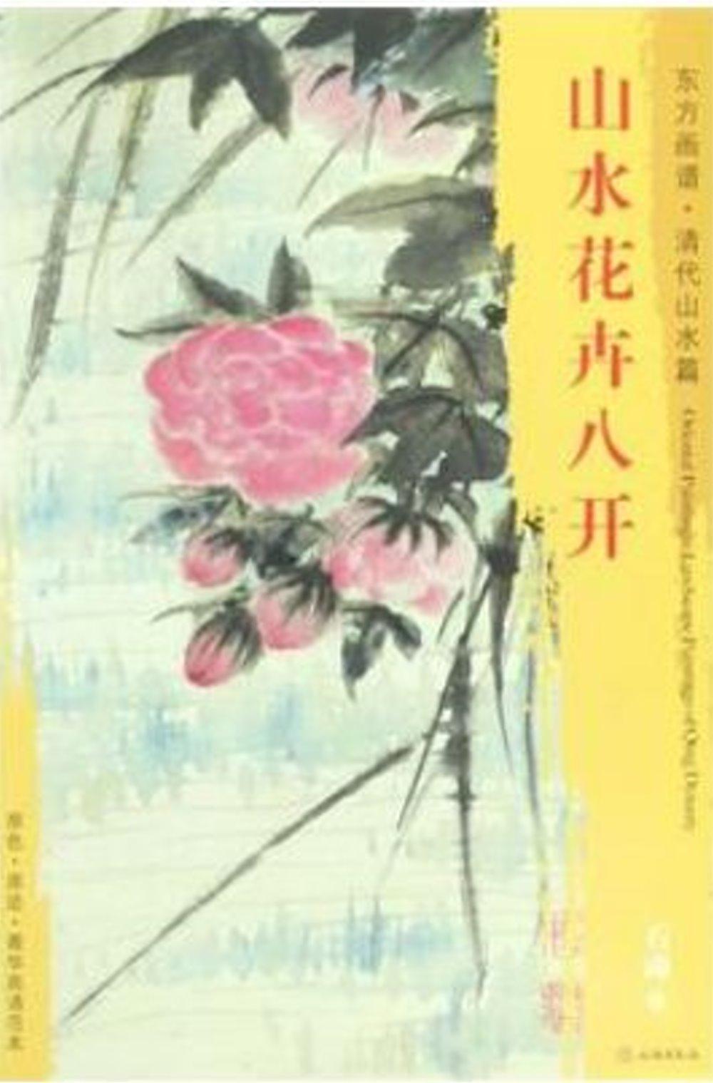 東方畫譜·清代山水篇·山水花卉八開