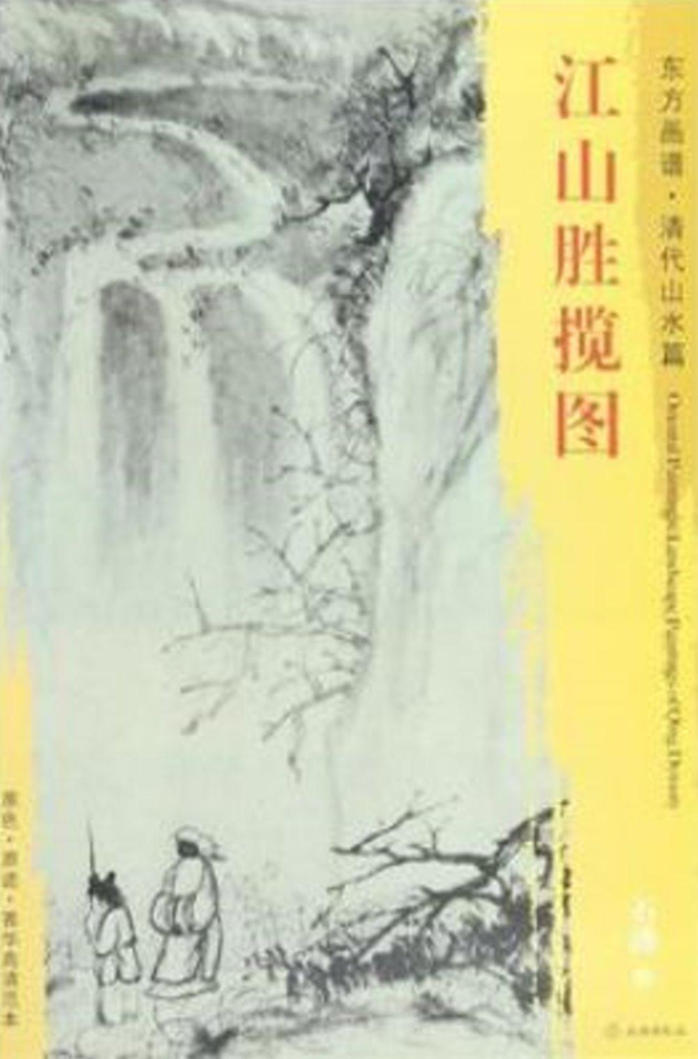 東方畫譜·清代山水篇·江山勝攬圖