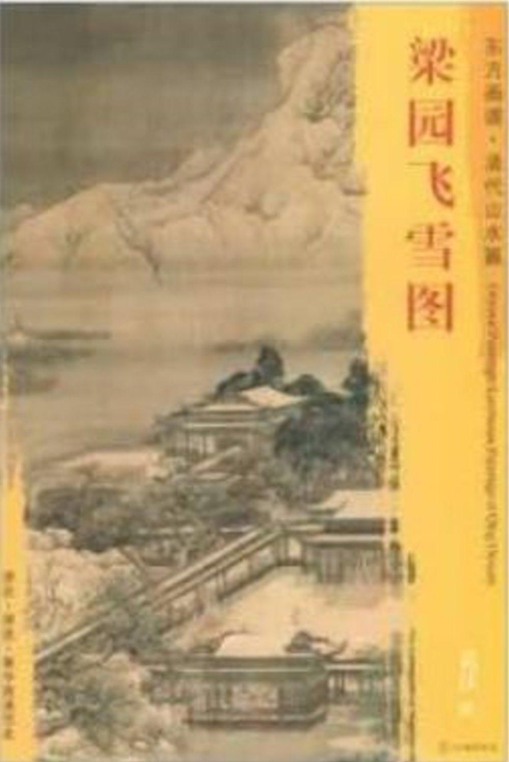 東方畫譜·清代山水篇·梁園飛雪圖