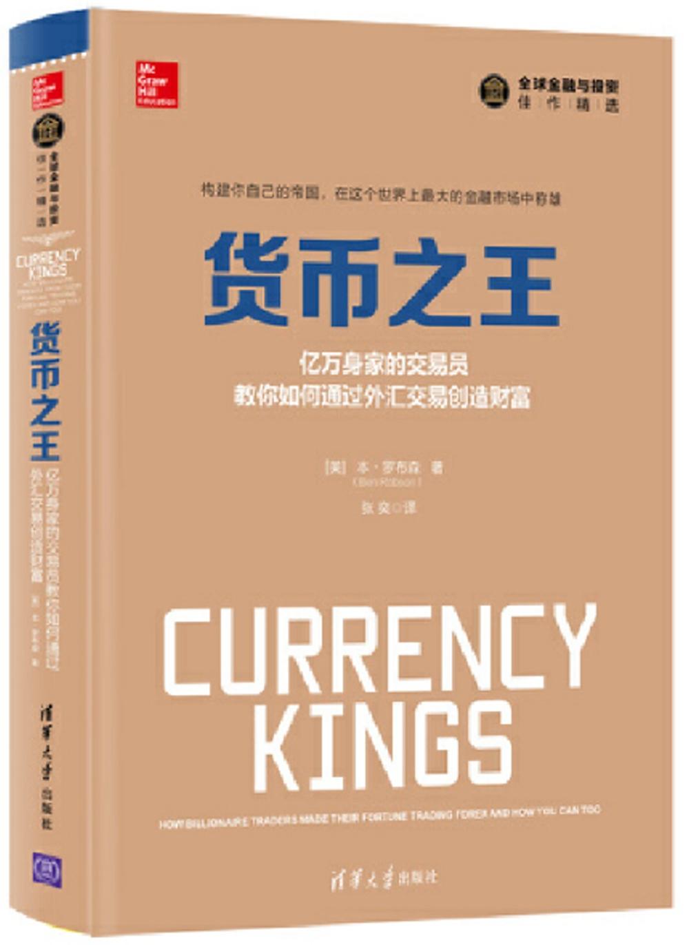 貨幣之王:億萬身家的交易員教你如何通過外匯交易創造財富