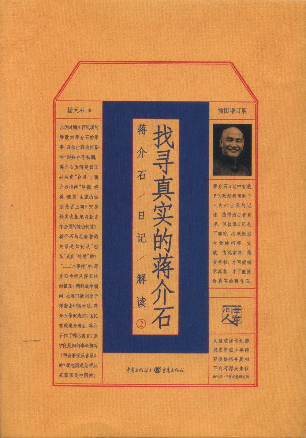 找尋真實的蔣介石:蔣介石日記解讀.2