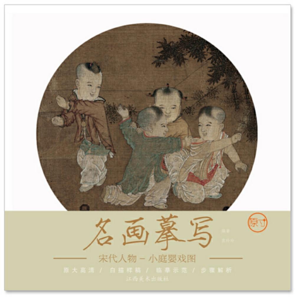 名畫摹寫·宋代人物·小庭嬰戲圖