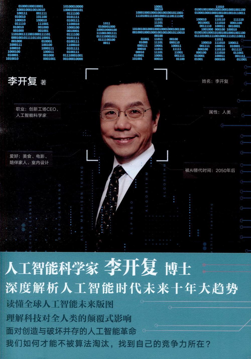 AI·未來