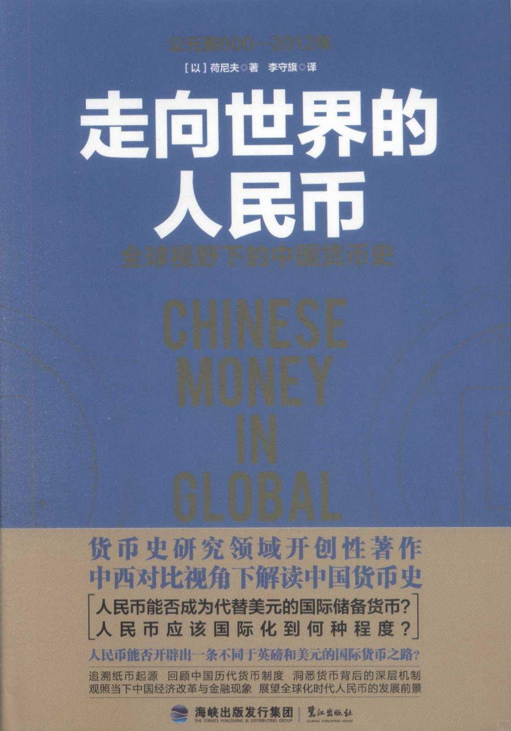 走向世界的人民幣:全球視野下的中國貨幣史