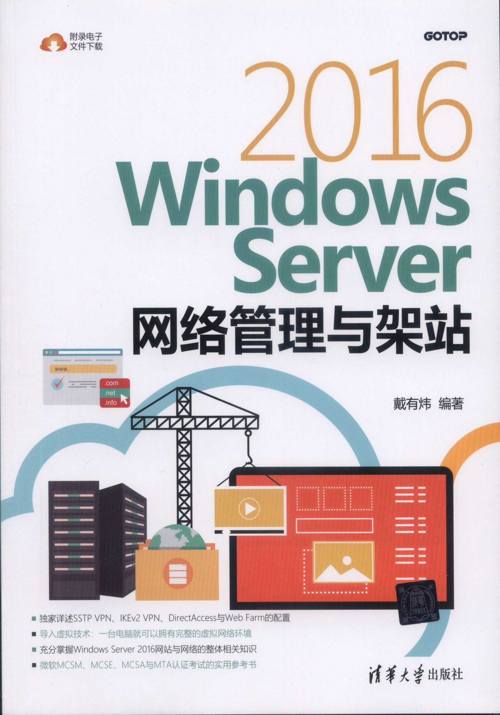Windows Server 2016網路管理與架站