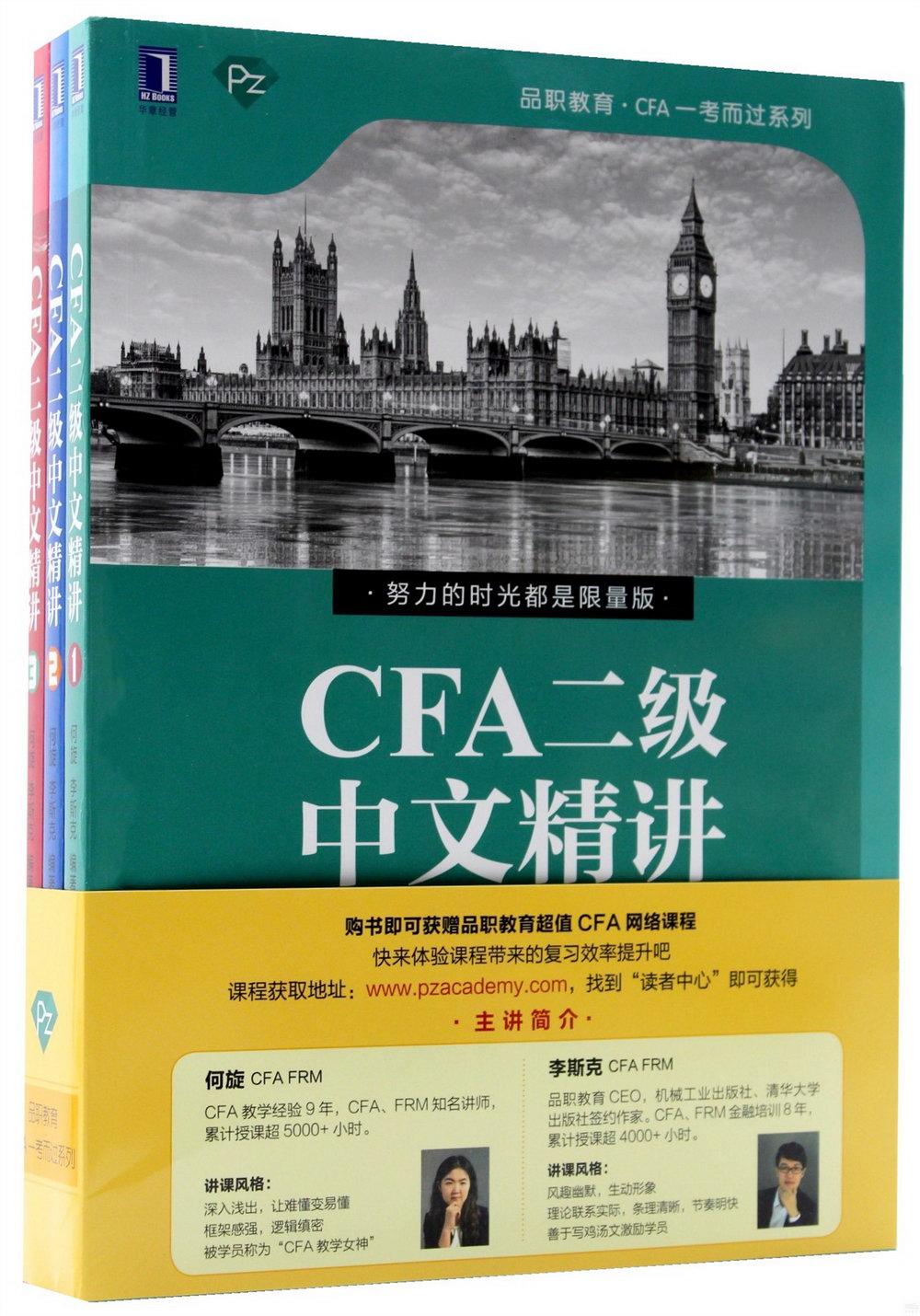 CFA二級中文精講(全3冊)