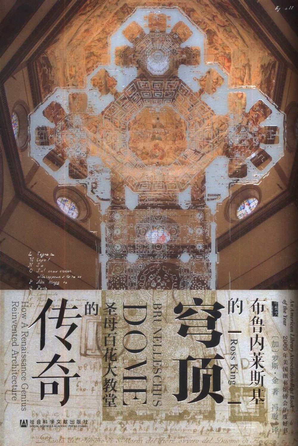 布魯內萊斯基的穹頂:聖母百花大教堂的傳奇