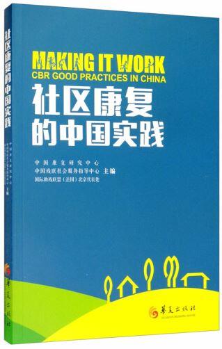 社區康復的中國實踐