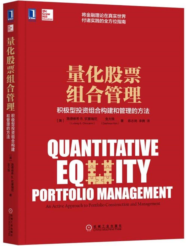 量化股票組合管理:積極型投資組合構建和管理的方法