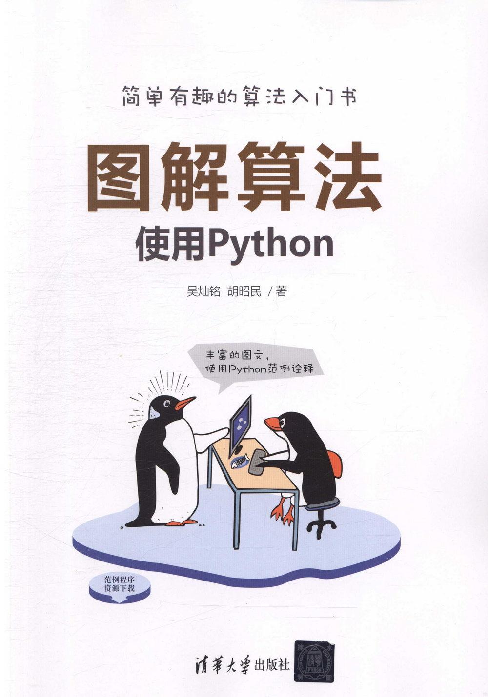 圖解演算法:使用Python